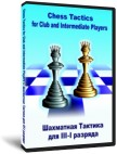 Chess Tactics for Club & Intermediate Players