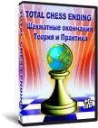 Total Chess Ending (Software CD)