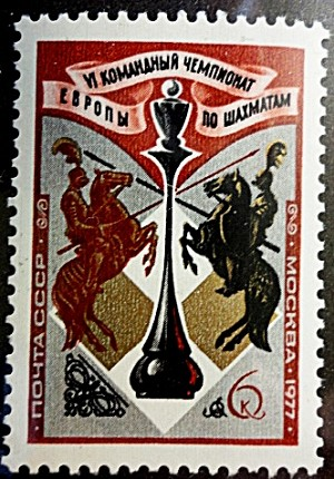U.S.S.R. Knight Chess Stamp